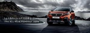 Peugeot_3008_Oman_Spotlight-01